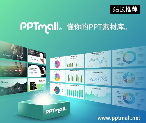 PPT素材