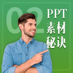PPT素材库-PPT素材秘诀