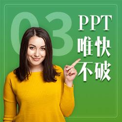 PPT素材库-PPT唯快不破